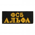 Spetsnaz FSB Group Patch (Jaune)
